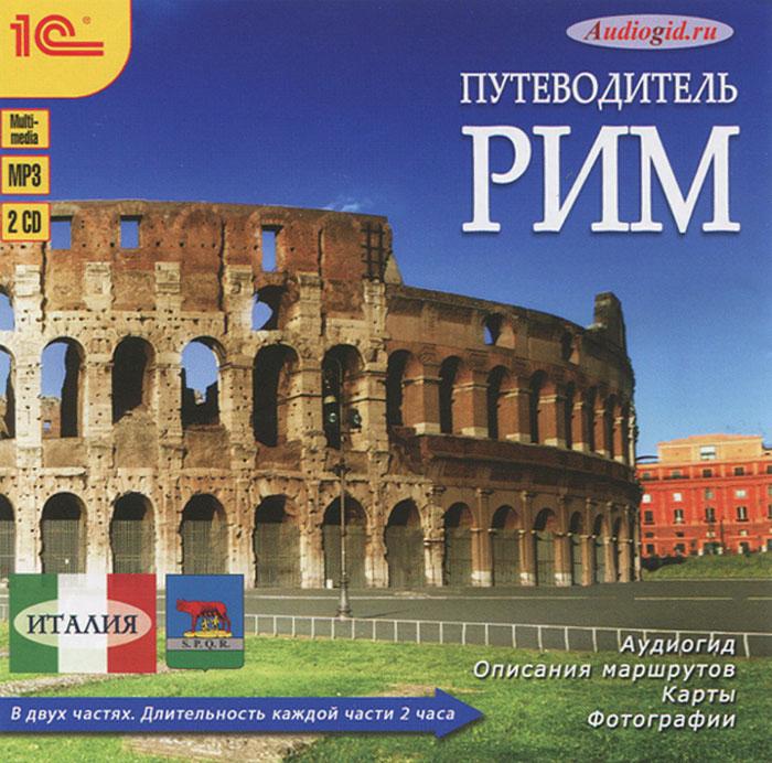 Рим. Путеводитель (аудиокнига MP3 на 2 CD) ( 978-5-9677-1985-1 )