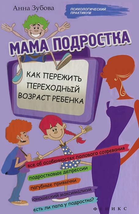 Мама подростка. Как пережить переходный возраст