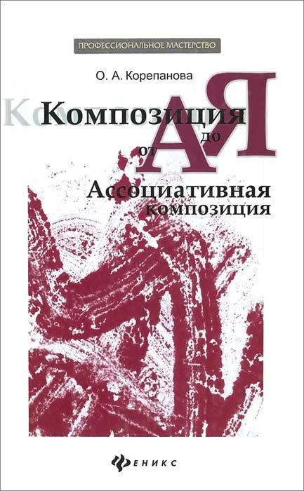 Композиция от А до Я. Ассоциативная композиция ( 978-5-222-21706-1 )
