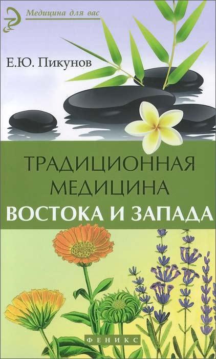 Традиционная медицина Востока и Запада ( 978-5-222-21559-3 )