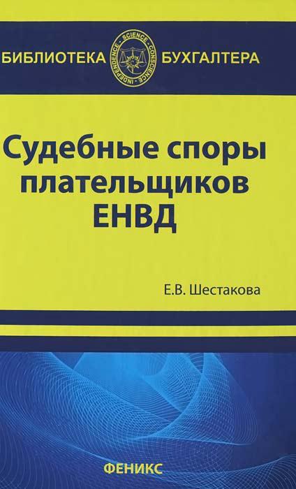 Судебные споры плательщиков ЕНВД ( 978-5-222-21712-2 )
