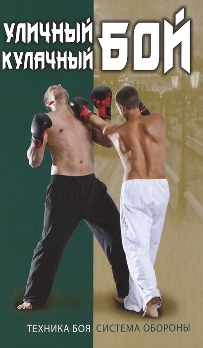Уличный кулачный бой. Техника боя. Система обороны