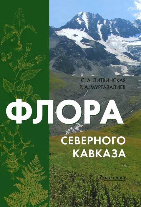 Флора Северного Кавказа. Атлас-определитель