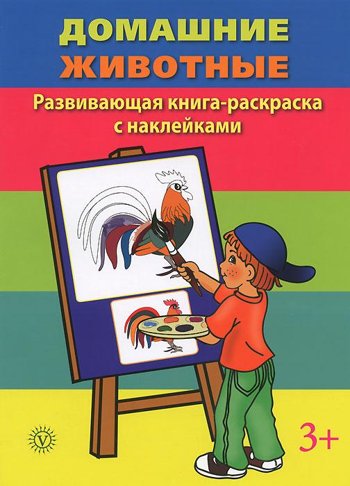 Домашние животные. Развивающая книга-раскраска (+ наклейки)