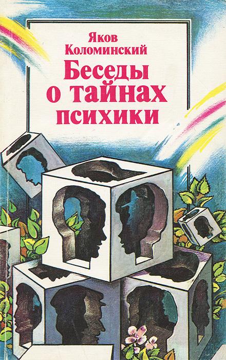 Беседы о тайнах психики12296407Еще древние греки поставили перед человеком задачу Познай самого себя. Человек изучает себя во многих науках, но самая гуманитарная из них - психология. Что такое психика с позиций современного научного знания? Какими методами проникают психологи в потемки чужой души? Как мы познаем окружающий мир, как запоминаем, как общаемся? Какие законы управляют развитием психики? Как построена личность? Обо всем этом рассказывает в книге Я.Коломинский. Для старшего школьного возраста.