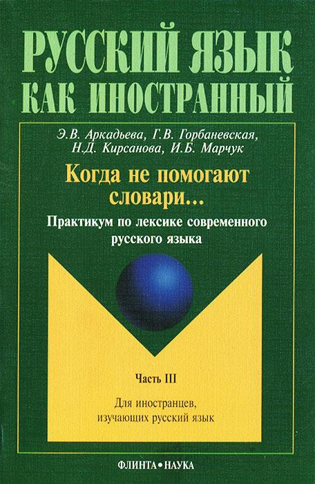 Когда не помогают словари... Практикум по лексике современного русского языка. В 3 частях. Часть 3