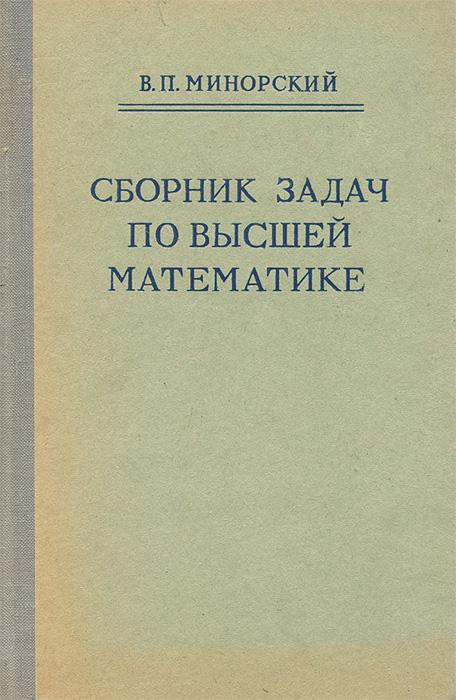 высшей минорский математике задач онлайн решебник сборник по