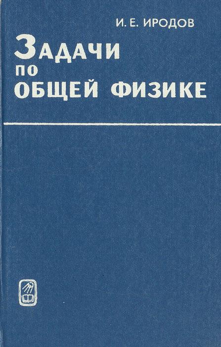 Иродов Задачи По Общей Физике Решебник 2001