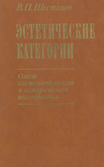 Эстетические категории. Опыт систематического и исторического исследования