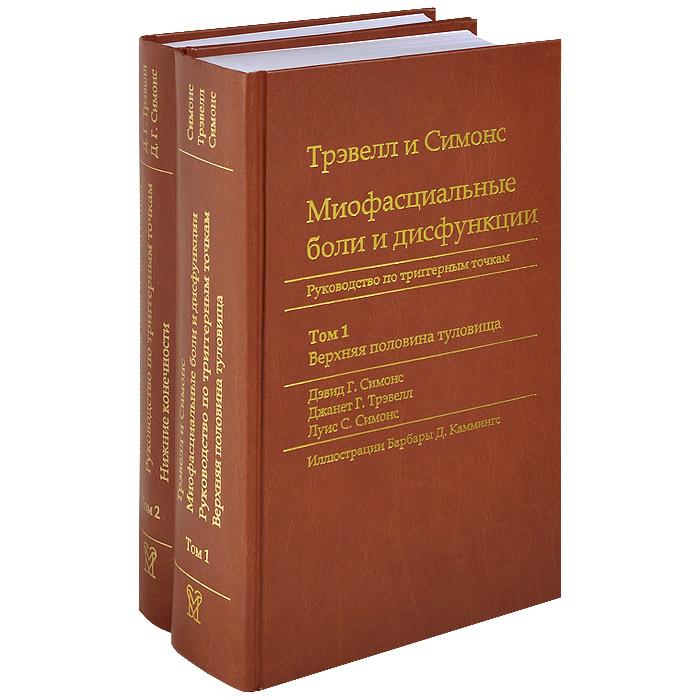 Миофасциальные боли и дисфункции. Руководство по триггерным точкам. В 2 томах (комплект из 2 книг)