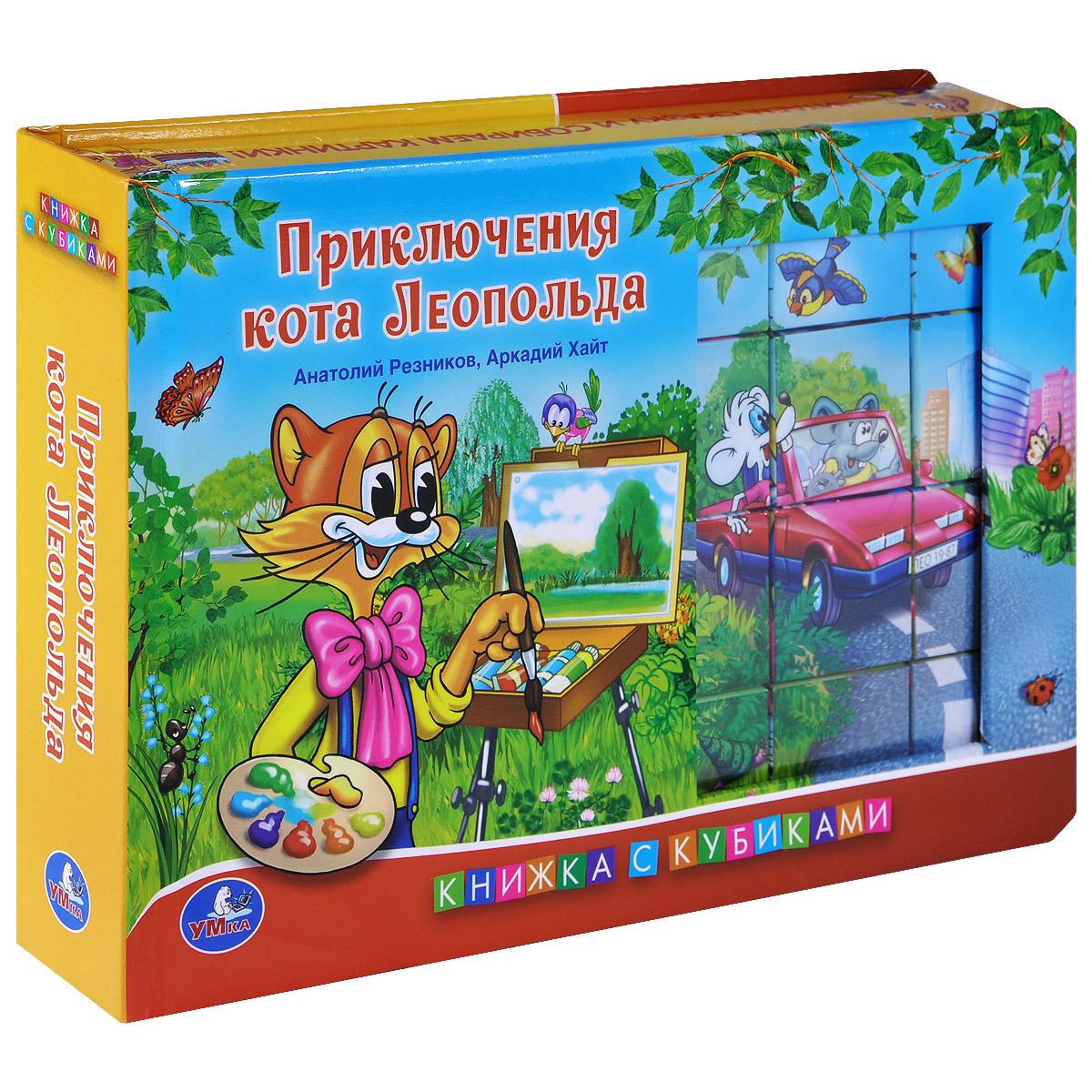 Приключения кота Леопольда. Книжка-игрушка