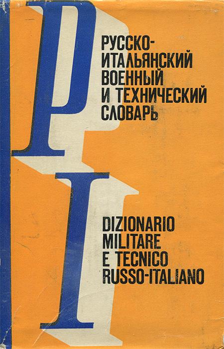 Русско-итальянский военный и технический словарь / Dizionario militare e tecnico russo-italiano