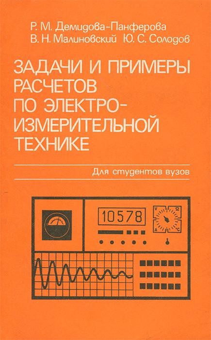 Задачи и примеры расчетов по электроизмерительной технике12296407Приведены типичные для электроизмерительной техники задачи, связанные с выбором элементов измерительных схем, расчетами измерительных узлов и приборов, применением средств измерений, обработкой результатов наблюдений, В начале каждой главы приводятся краткие теоретические сведения, необходимые для решения задач. Во втором издании расширены главы, посвященные применению средств измерений. Первое издание вышло в 1977 г. Для студентов вузов, изучающих дисциплины Метрология и электрические измерения, Теоретические основы информационно-измерительной техники и др., может быть полезна широкому кругу инженерно-технических работников.