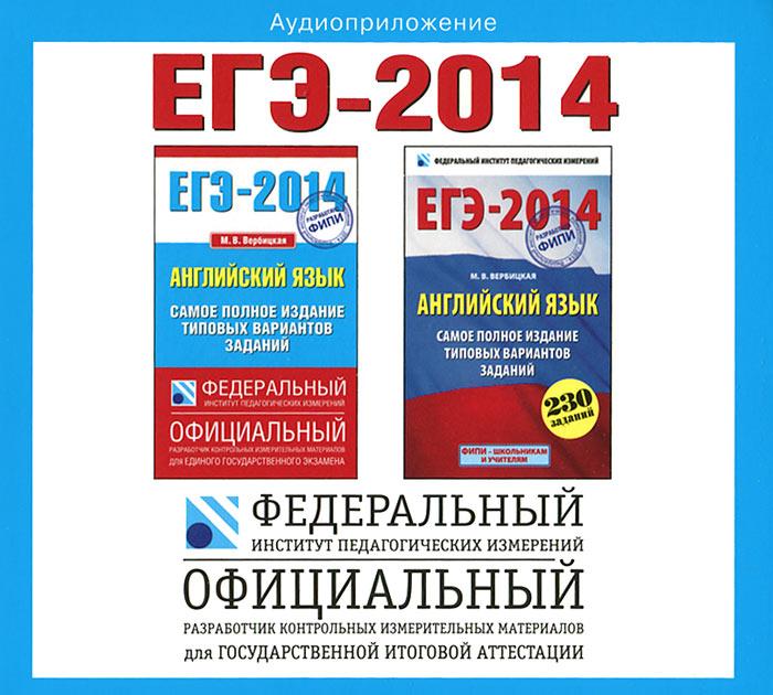 ЕГЭ-2014. Английский язык (аудиокурс MP3)