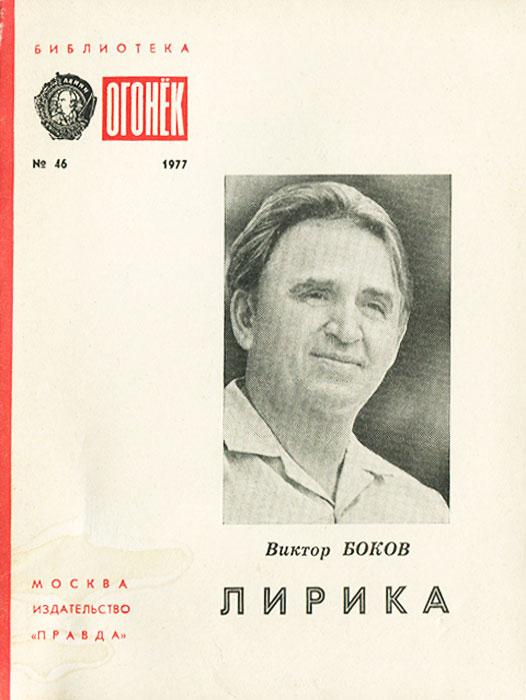 Виктор Боков. Лирика