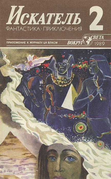 Искатель, №2, 1989