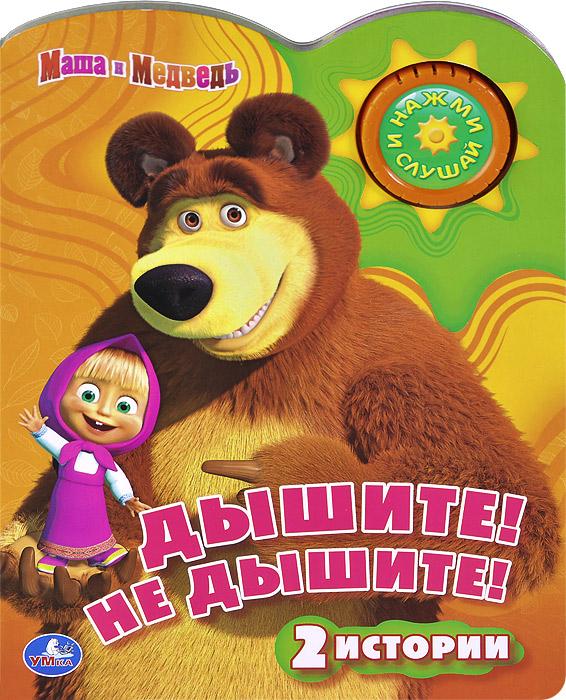 Маша и медведь. Дышите! Не дышите. Книжка-игрушка