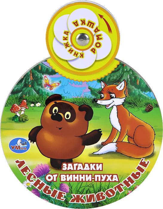 Загадки от Винни-Пуха. Лесные животные. Книжка-игрушка