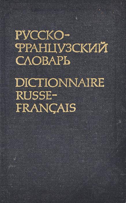 Карманный французско-русский словарь / Petit dictionnaire francais-russe