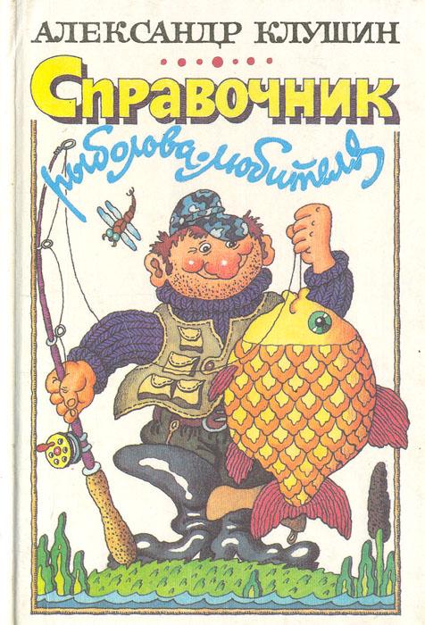 Справочник рыболова-любителя. Александр Клушин
