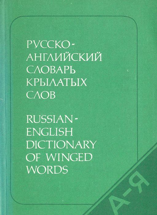 Русско-английский словарь крылатых слов