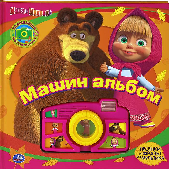Маша и Медведь. Машин альбом. Книжка-игрушка ( 978-5-91941-963-1 )