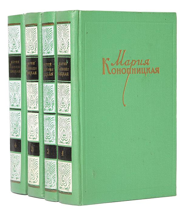 М. Конопницкая. Собрание сочинений в 4 томах (комплект из 4 книг)