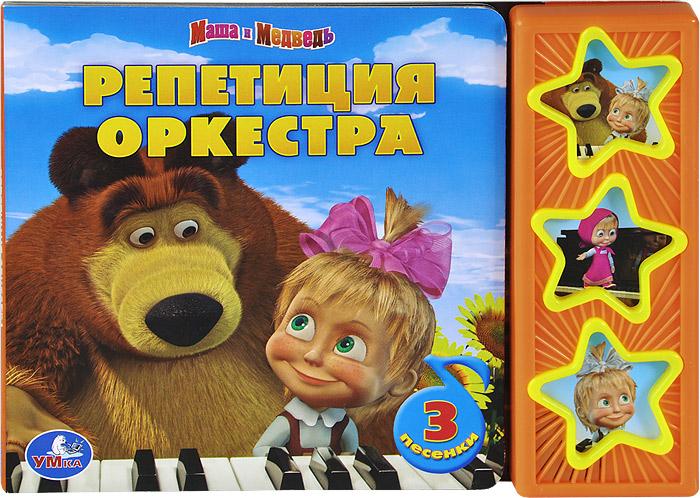 Маша и Медведь. Репетиция оркестра. Книжка-игрушка