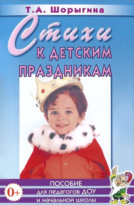 Стихи к детским праздникам ( 978-5-91928-445-1 )