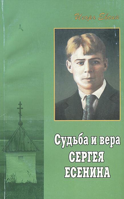 Судьба и вера Сергея Есенина