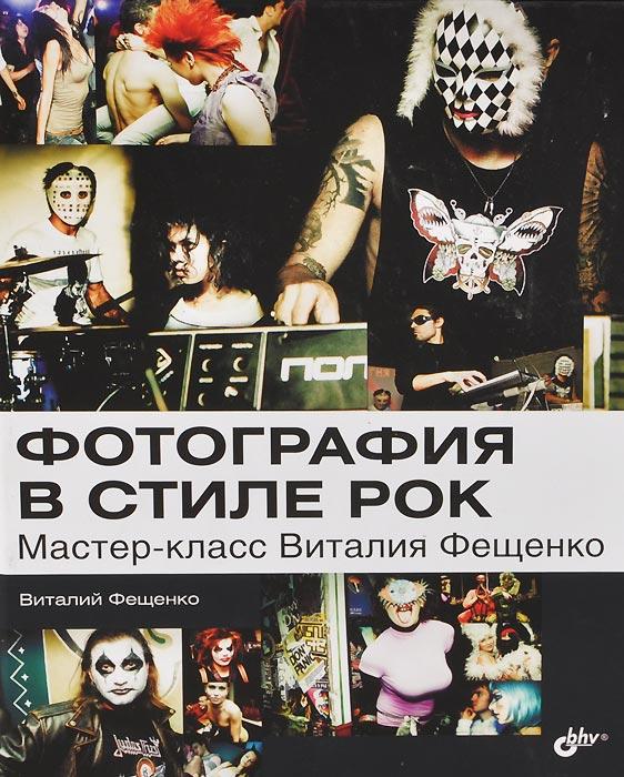 Фотография в стиле рок. Мастер-класс Виталия Фещенко ( 978-5-9775-0875-9 )