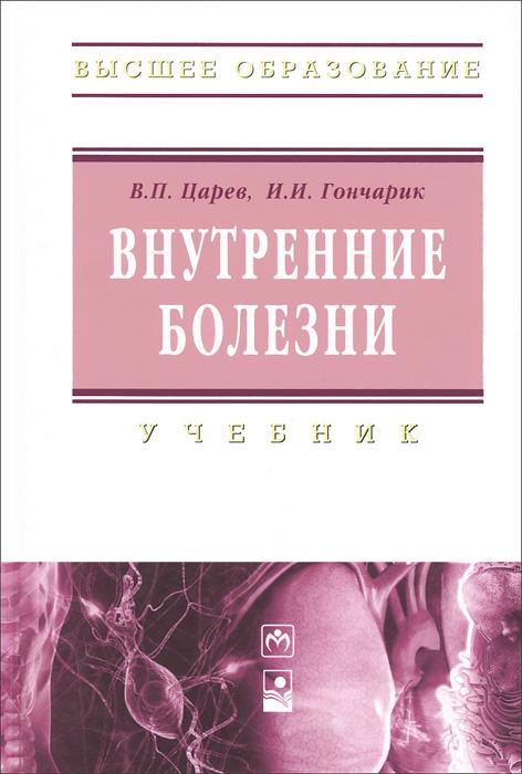 Учебник По Наркологии