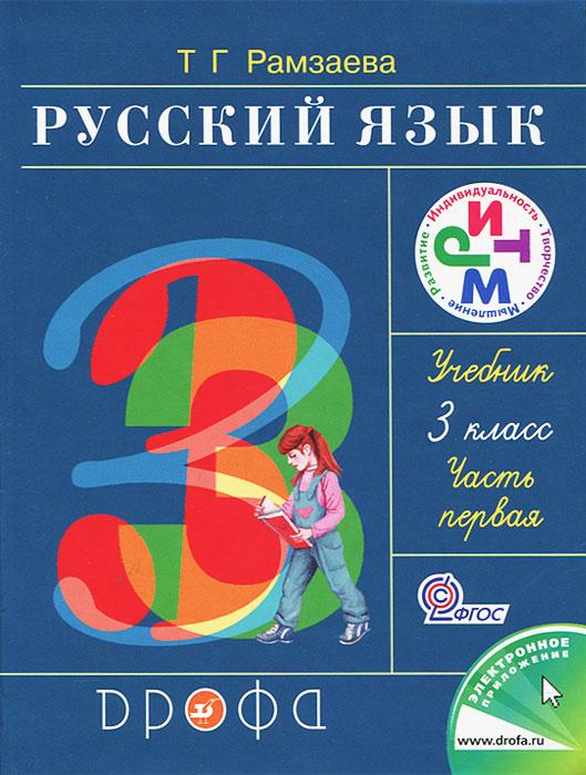 Русский язык. 3 класс. В 2-х частях. Часть 1: учебник. ФГОС, Рамзаева Тамара Григорьевна