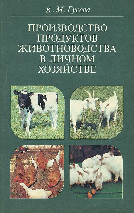 Производство продуктов животноводства в личном хозяйстве