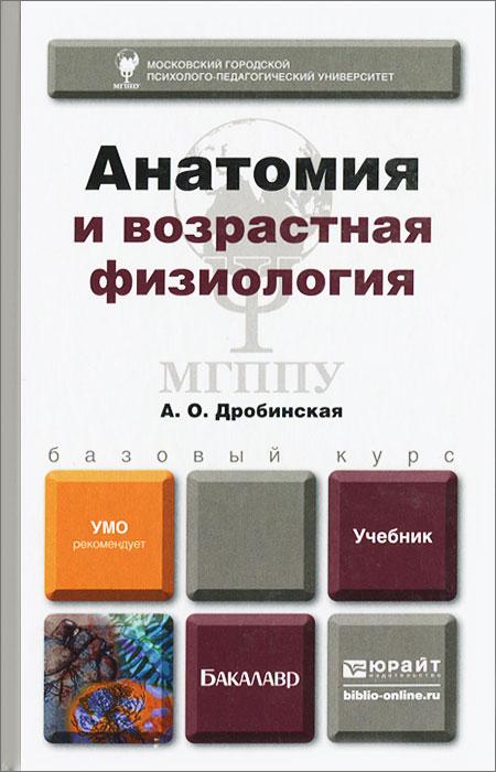 Анатомия и возрастная физиология. Учебник12296407В учебнике подробно рассмотрены все разделы дисциплины АНАТОМИЯ И ВОЗРАСТНАЯ ФИЗИОЛОГИЯ, основное внимание уделено строению и функционированию нервной системы, психофизиологическим особенностям организма в различные периоды онтогенеза. Изложены анатомо-физиологические особенности роста и развития детей и подростков, обоснованы гигиенические требования к факторам внешней среды при воспитании и обучении, отражены вопросы укрепления здоровья подрастающего поколения. Учебный материал направлен на формирование у студентов естественно-научного мышления, изложен доступным для студентов, в том числе небиологических специальностей, языком, иллюстрирован рисунками, таблицами, что облегчает усвоение учебного материала. Соответствует Федеральному государственному образовательному стандарту высшего профессионального образования третьего поколения. Учебник предназначен для бакалавров психолого-педагогического образования, может быть полезен также студентам средних медицинских...