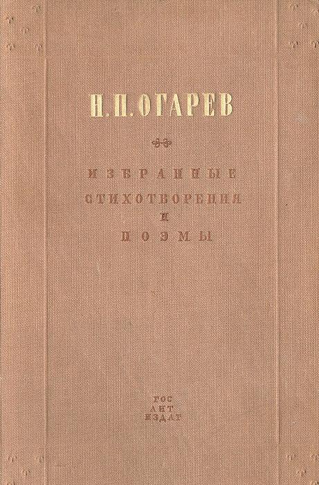 Н. П. Огарев. Избранные стихотворения и поэмы