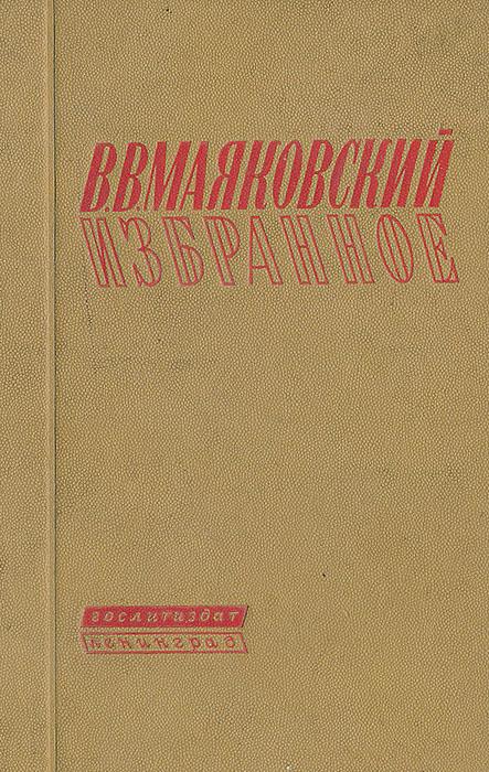 В. В. Маяковский. Избранное