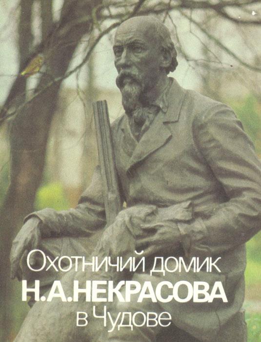 Охотничий домик Н. А. Некрасова в Чудове. Альбом