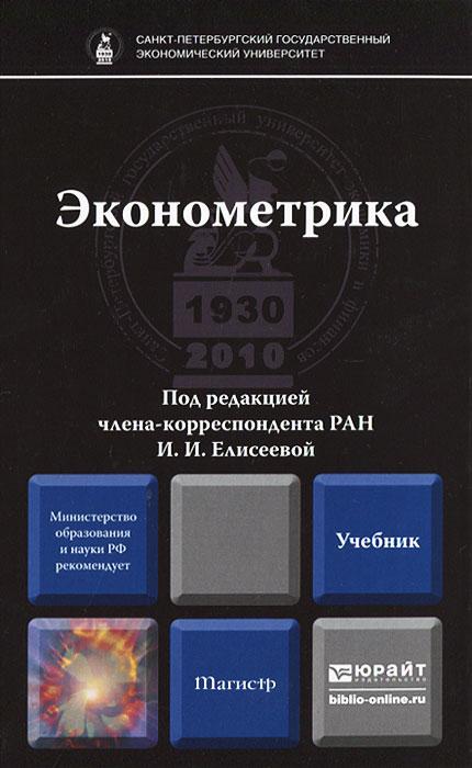 По решебник елисеева практикума эконометрике