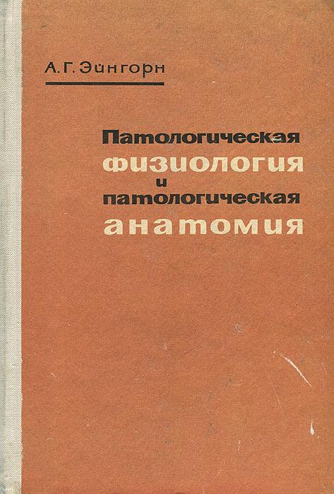 Патологическая физиология и патологическая анатомия
