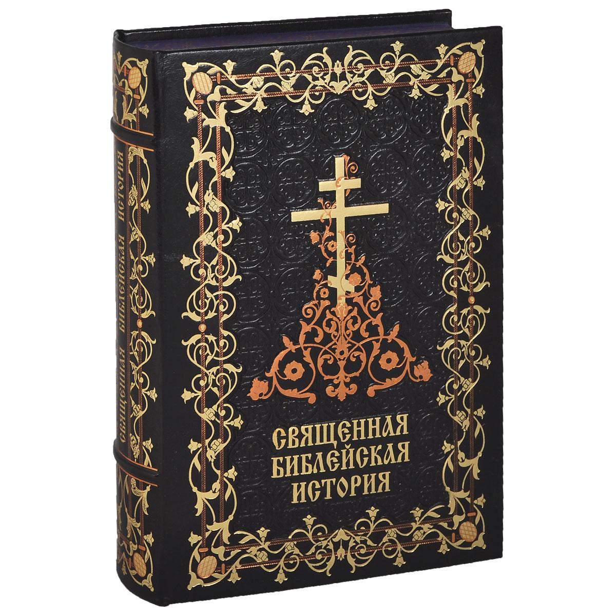 Священная Библейская история (эксклюзивное подарочное издание)