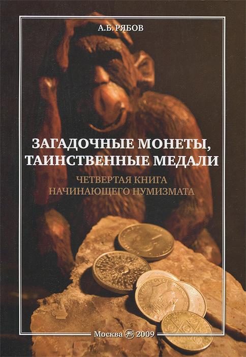 Загадочные монеты, таинственные медали ( 978-5-87785-054-5 )