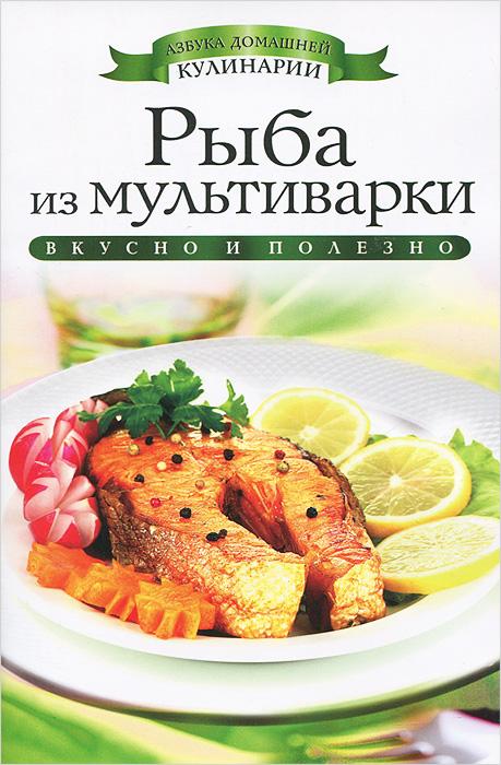 Рыба из мультиварки