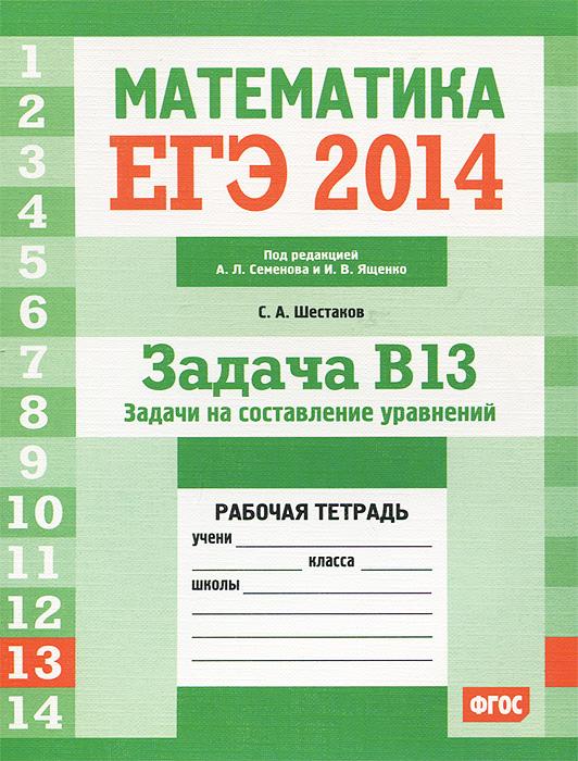 Математика. ЕГЭ 2014. Задача B13. Задачи на составление уравнений. Рабочая тетрадь