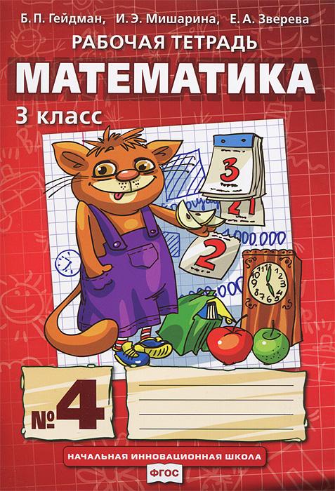 Математика. 3 класс. Рабочая тетрадь №4. Гейдман Б.П., Мишарина И.А., Зверева Е.А.