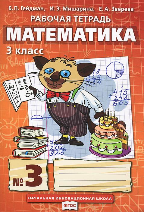 Математика. 3 класс. Рабочая тетрадь №3. Гейдман Б.П., Мишарина И.А., Зверева Е.А.