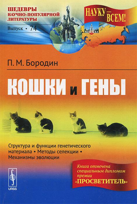 Кошки и гены ( 978-5-397-04242-0 )