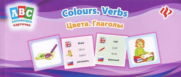 Цвета. Глаголы / Colours: Verbs