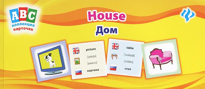 Дом / House