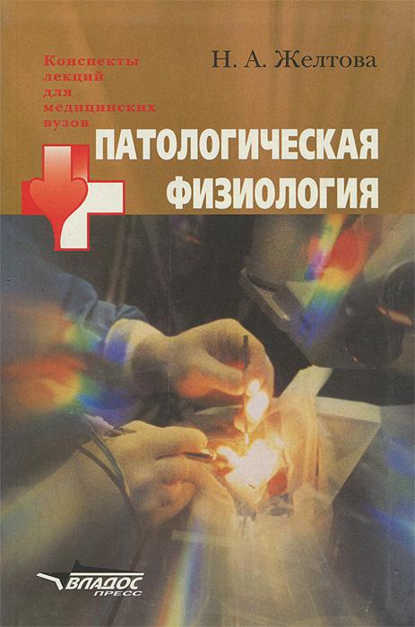 Патологическая физиология ( 5-305-00142-0 )